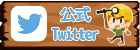公式Twitterページ