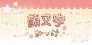 kaomoji_banner