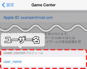 ユーザー名_ios3