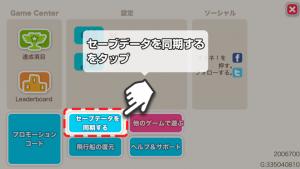 オンラインプロファイル画面_3
