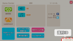 識別id_ios