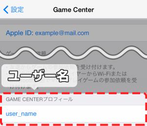 ユーザー名_ios2